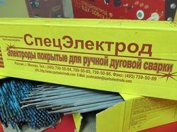 "Сварочные электроды ""СпецЭлектрод"""