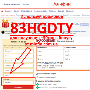 промокод minfin.com.ua